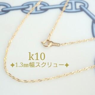 みー様専用 k10ネックレス スクリューチェーンネックレス 10金 10k(ネックレス)