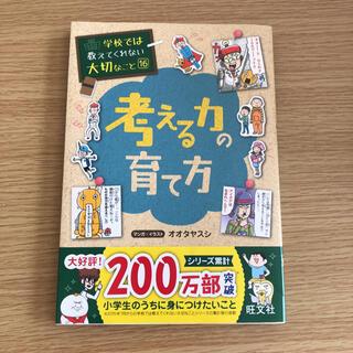 オウブンシャ(旺文社)の学校では教えてくれない大切なこと 16 考える力の育て方他(絵本/児童書)
