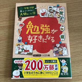 オウブンシャ(旺文社)の学校では教えてくれない大切なこと13)勉強が好きになる(絵本/児童書)