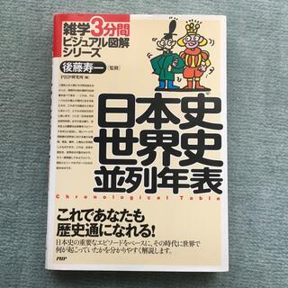 日本史世界史並列年表 これであなたも歴史通になれる!(語学/参考書)