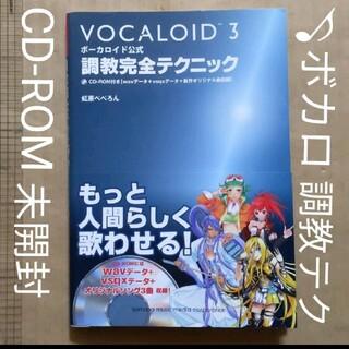 ボーカロイド公式調教完全テクニック VOCALOID3(ボーカロイド)