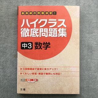 ハイクラス徹底問題集中3数学 最高峰の問題演習!(語学/参考書)