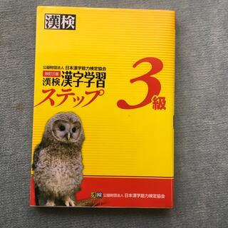 漢検3級漢字学習ステップ 改訂3版(その他)