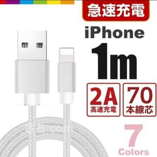 iPhone - iPhone 充電器 ライトニングケーブル lightning cable 1m