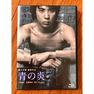 アラシ(嵐)の「青の炎」〈2枚組〉Blu-Ray 二宮和也(日本映画)