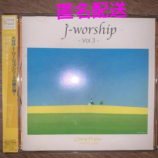 j-worship-Vol.3-いつまでも(宗教音楽)