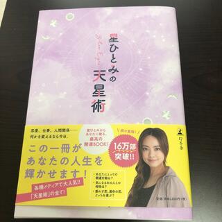 星ひとみの天星術(趣味/スポーツ)
