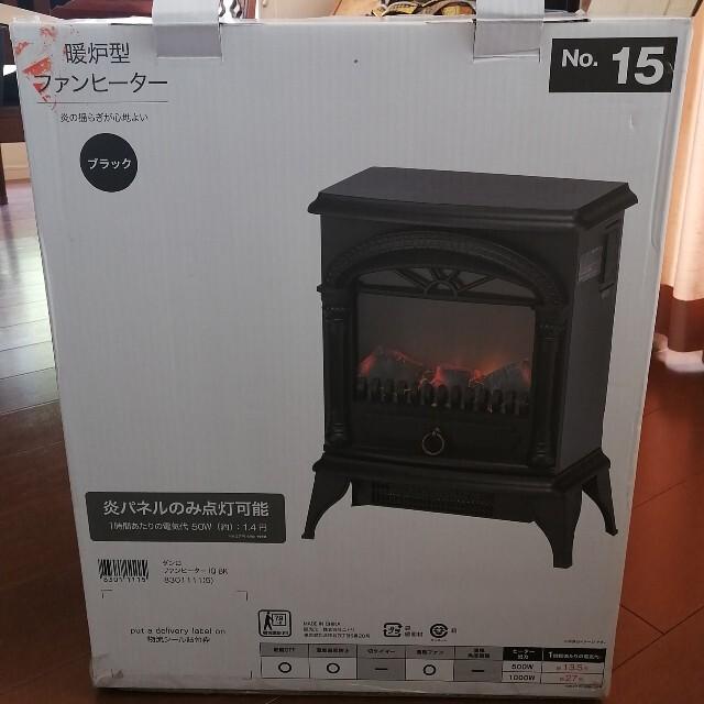 ニトリ(ニトリ)のニトリ 暖炉型ファンヒーター スマホ/家電/カメラの冷暖房/空調(ファンヒーター)の商品写真