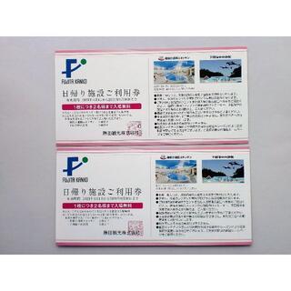 藤田観光 株主優待券2枚(水族館)