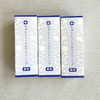 薬用ちゅらトゥースホワイトニング 3個セット(歯磨き粉)