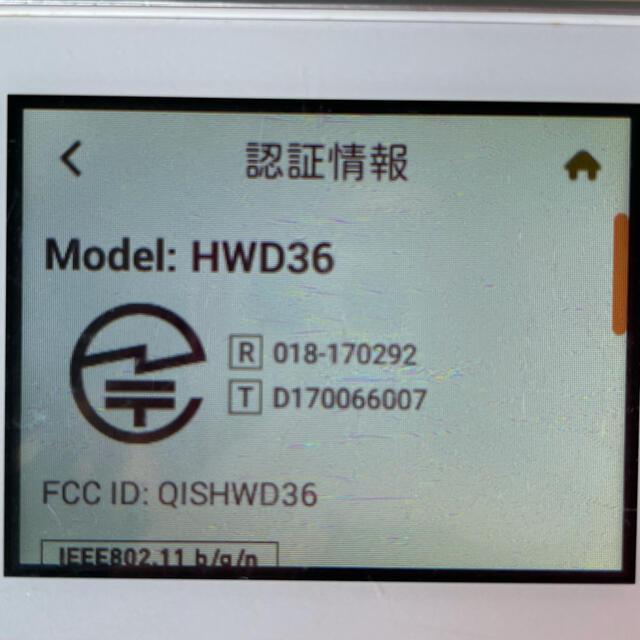 HUAWEI(ファーウェイ)のSpeed Wi-Fi NEXT W05 UQ WiMAX版 WHITE スマホ/家電/カメラのPC/タブレット(PC周辺機器)の商品写真