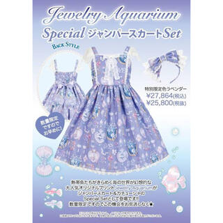 Angelic Pretty - Jewelry AquariumジャンパースカートSet