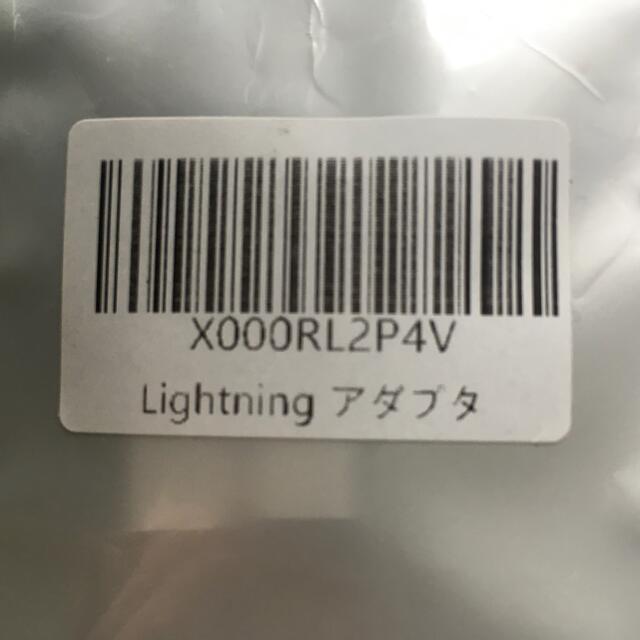 iPhone(アイフォーン)のlightning アダプタ 2個セット スマホ/家電/カメラのスマホアクセサリー(その他)の商品写真