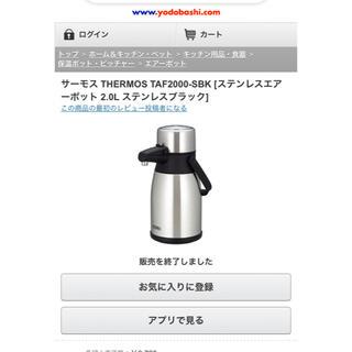 サーモス(THERMOS)のサーモス ステンレス エアーポット ポット 水筒 2.0L 2000(調理道具/製菓道具)