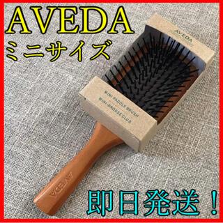 ✨ミニ パドルブラシ AVEDA アヴェダ✨ 新品送料無料&即日発送!(ヘアブラシ/クシ)