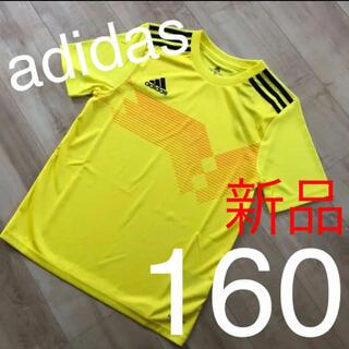 ☆新品☆アディダス ジュニアTシャツ イエロー 160サイズ