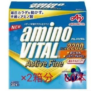 アジノモト(味の素)のアミノバイタル アクティブファイン 30本×2(トレーニング用品)