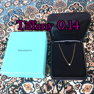 Tiffany & Co. - ✴︎☆Tiffany バイザヤード  0.14ct☆✴︎