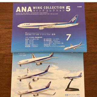 エーエヌエー(ゼンニッポンクウユ)(ANA(全日本空輸))のANA WING COLLECTION5 BOEING777-300(模型/プラモデル)