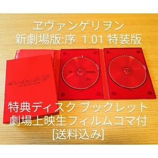 カラー(Color)の[送料込み]ヱヴァンゲリヲン新劇場版:序 1.01 DVD特装版(アニメ)