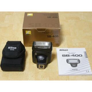 Nikon - 美品 Nikon スピードライト SB-400 付属品ほぼ完備
