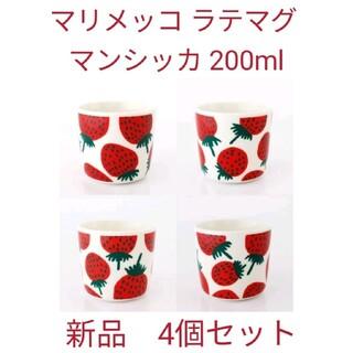 marimekko - ◆マリメッコ ラテマグ マンシッカ 200ml  4個セット【新品未使用】