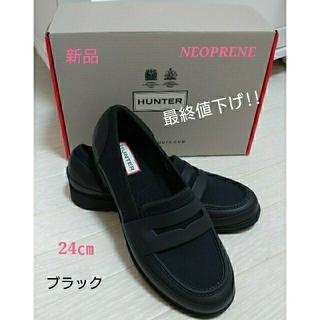 ハンター(HUNTER)の新品  ハンター  レインシュ―ズ NEOPRENE PENNY LOAFER(ローファー/革靴)