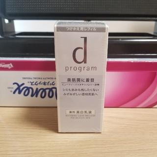 d program - dプログラム ホワイトニングクリア