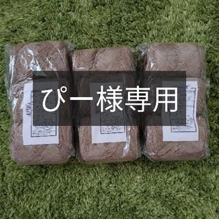 ハニーテイスト 焦げ茶 9玉 毛糸(生地/糸)