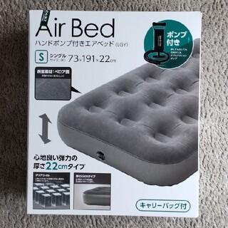 ヤマゼン(山善)のハンドポンプ付きエアベッド(寝袋/寝具)