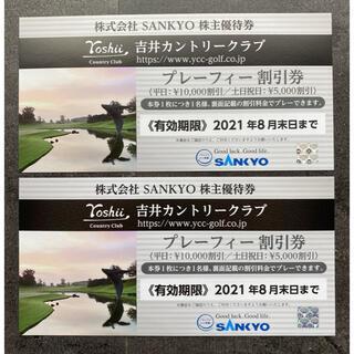 サンキョー(SANKYO)のSANKYO 株主優待券  吉井CCプレーフィー割引券2枚 2021年8月末期限(ゴルフ場)