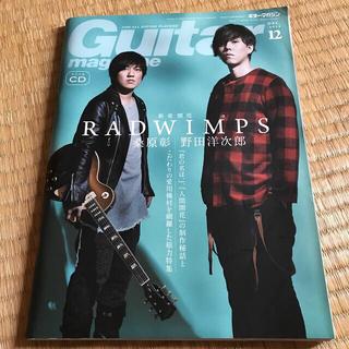 Guitar magazine (ギター・マガジン) 2016年 12月号(音楽/芸能)