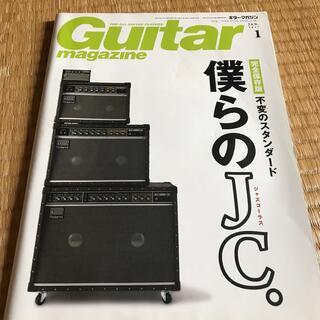 Guitar magazine (ギター・マガジン) 2017年 01月号(音楽/芸能)