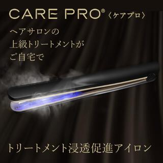 【新品】ケアプロ超音波アイロン