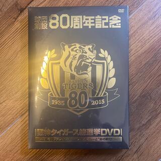 球団創設80周年記念 阪神タイガース 総選挙DVD~決定!!ファンが選んだベスト(スポーツ/フィットネス)