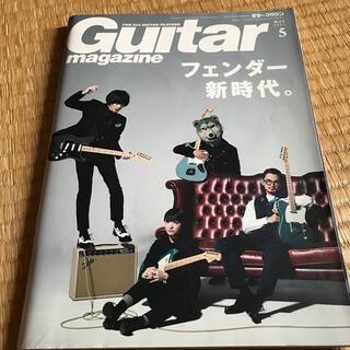 Guitar magazine (ギター・マガジン) 2017年 05月号(音楽/芸能)