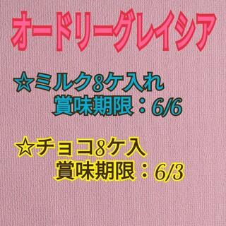 オードリーグレイシア ミルク、チョコ(菓子/デザート)