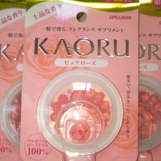 カオル(KAORU)のKAORUピュアローズ20粒×3個set(口臭防止/エチケット用品)