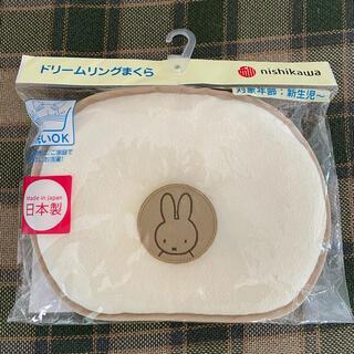 ニシカワ(西川)の【新品未使用】ミッフィ ベビー枕 ドリームリング枕(枕)