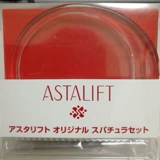 ASTALIFT - アスタリフト スパチュラ