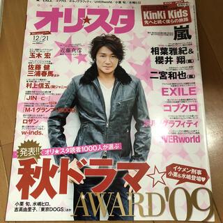 オリスタ  2009 12/21  No.48(音楽/芸能)