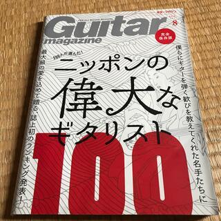 Guitar magazine (ギター・マガジン) 2017年 08月号(音楽/芸能)