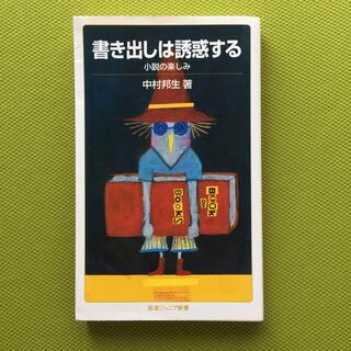 イワナミショテン(岩波書店)の書き出しは誘惑する 小説の楽しみ(文学/小説)
