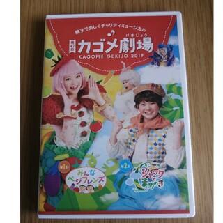 カゴメ(KAGOME)のカゴメ劇場 2019 DVD(キッズ/ファミリー)