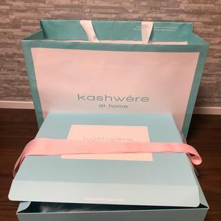 kashwere - カシウエア ギフトボックス ショップ袋