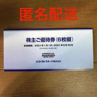 セントラルスポーツ 株主優待券 6枚つづり(フィットネスクラブ)