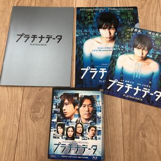 アラシ(嵐)のプラチナデータ BD 初回限定版(日本映画)