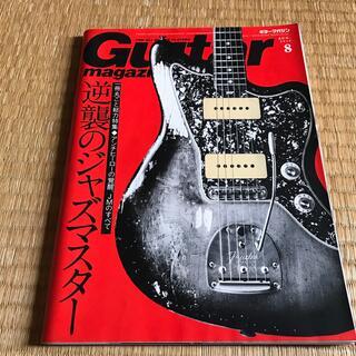 Guitar magazine (ギター・マガジン) 2016年 08月号(音楽/芸能)