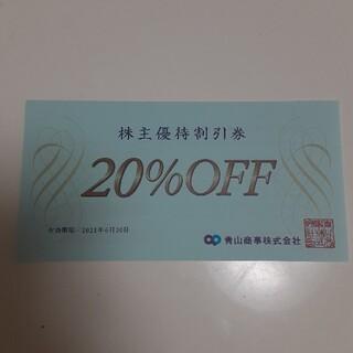 2枚セット 青山商事株主優待券20%オフ(ショッピング)