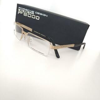 ポルシェデザイン(Porsche Design)のポルシェデザイン眼鏡8118(サングラス/メガネ)